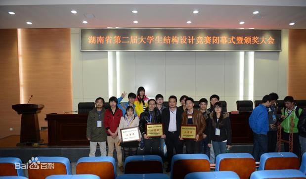 湖南省第二届大学生结构设计竞赛